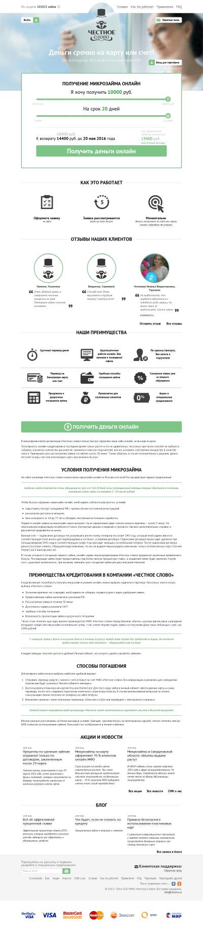 Автоломбард в Кирове под залог ПТС круглосуточно