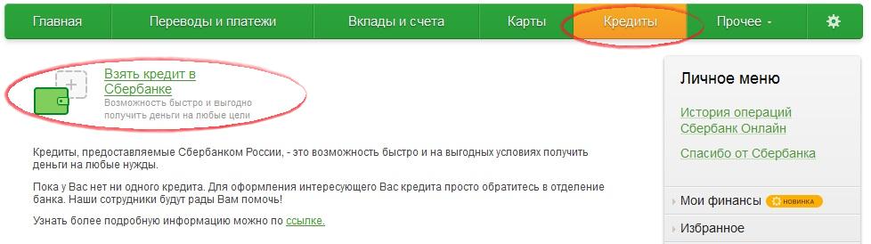 Сбербанк онлайн русское порно