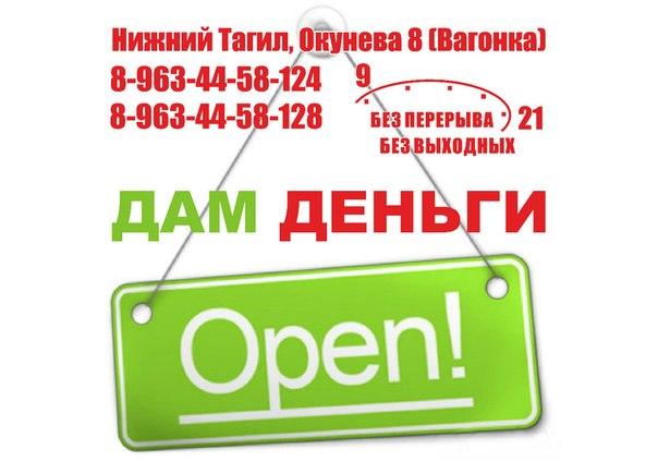 Взять кредит(займ) под залог ПТС и авто в Оренбурге и