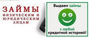Частные займы в краснотурьинске кредит наличными по паспорту сочи