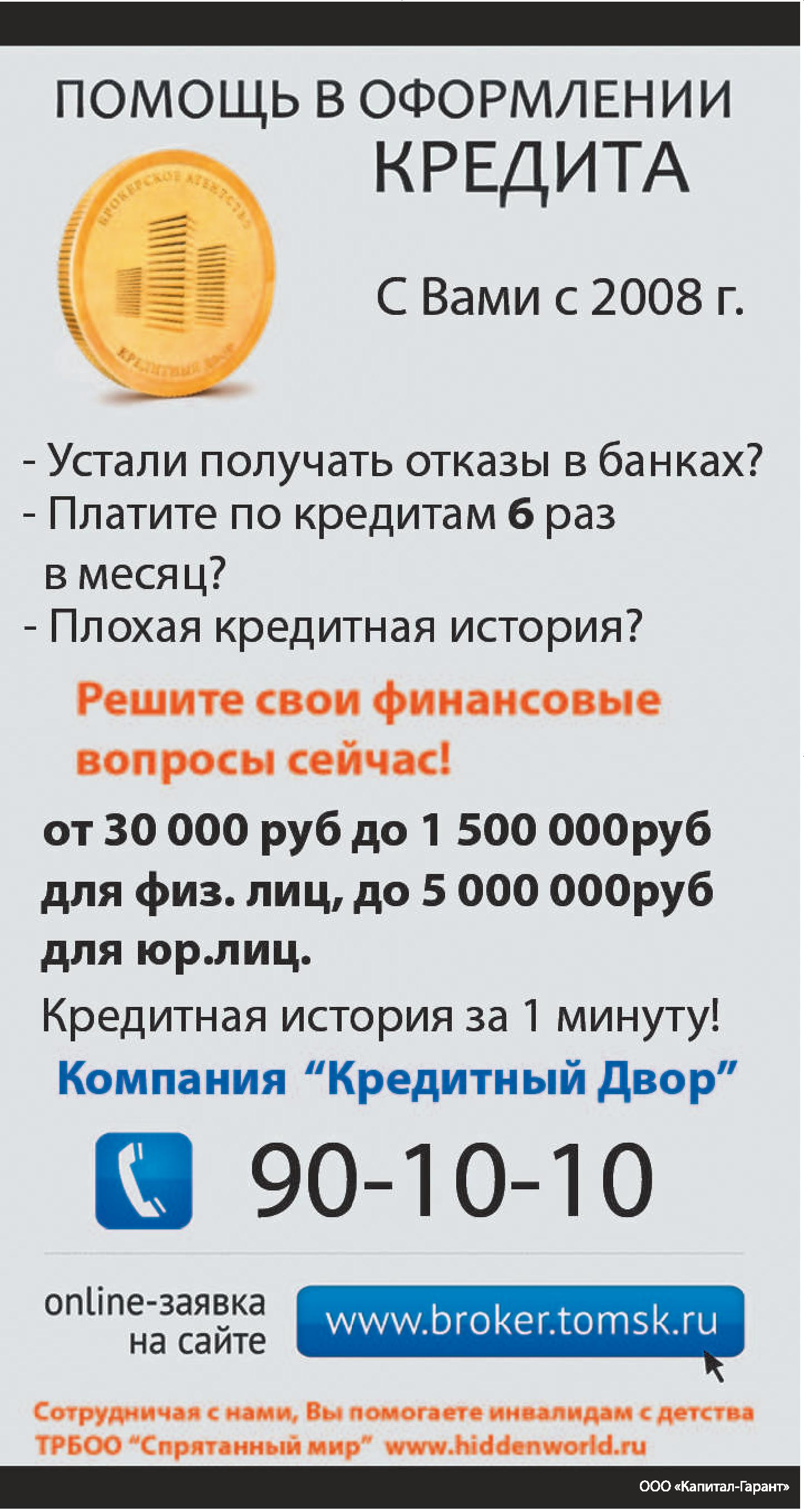 Взять займ без отказа на карту мгновенно в Киеве, срочный