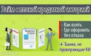 Взять кредит в банке наличными онлайн в Украине Без