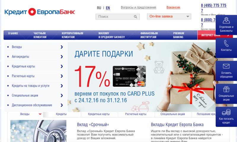 Экспресс-анкета - vbankru