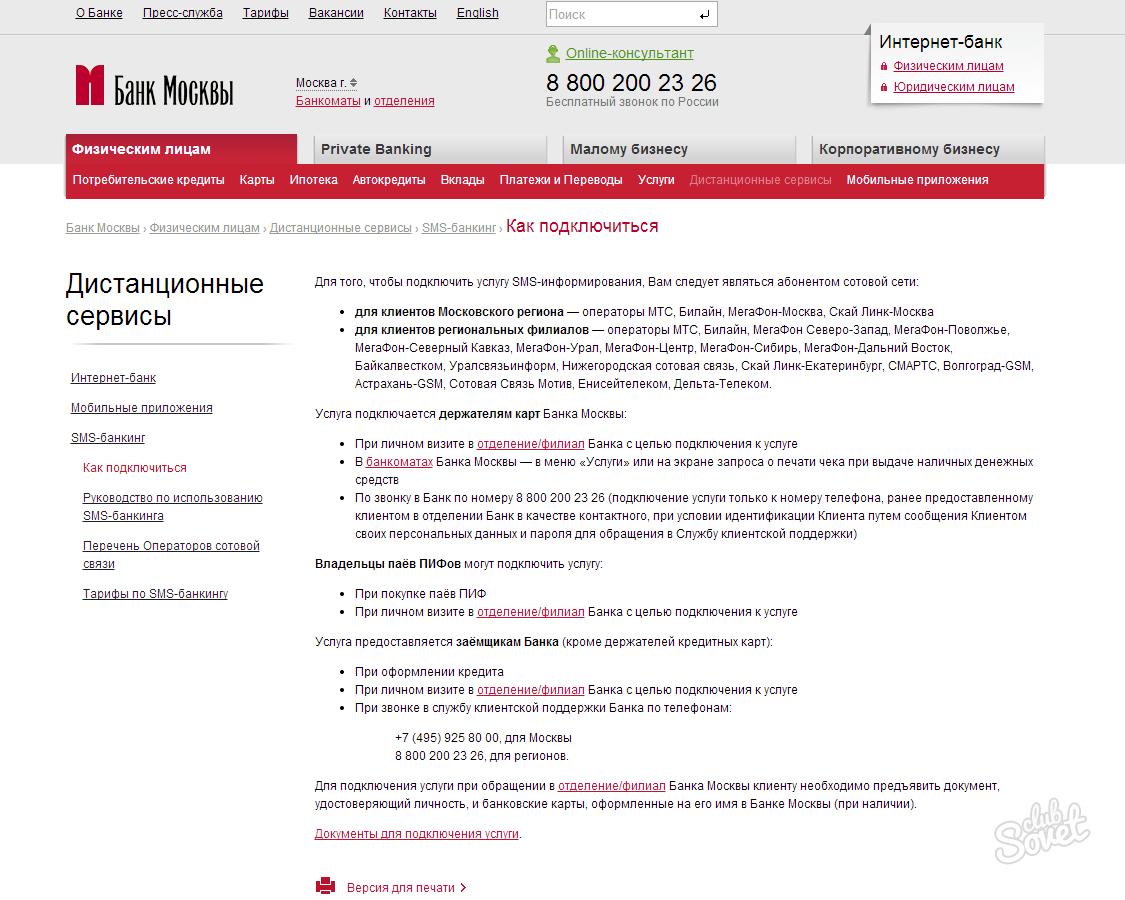 МФО Главный займ - bankodromru