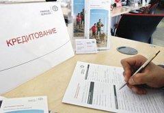 Кредит по 2 документам в новосибирске новые отчеты по ндфл в 2019 году