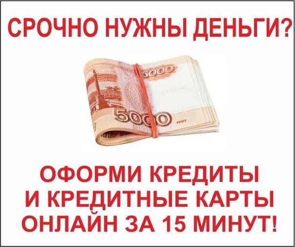 Взять кредит онлайн на карту срочно нужны деньги Украина