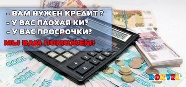 Кредит в день обращения в Казани - Деньги в долг