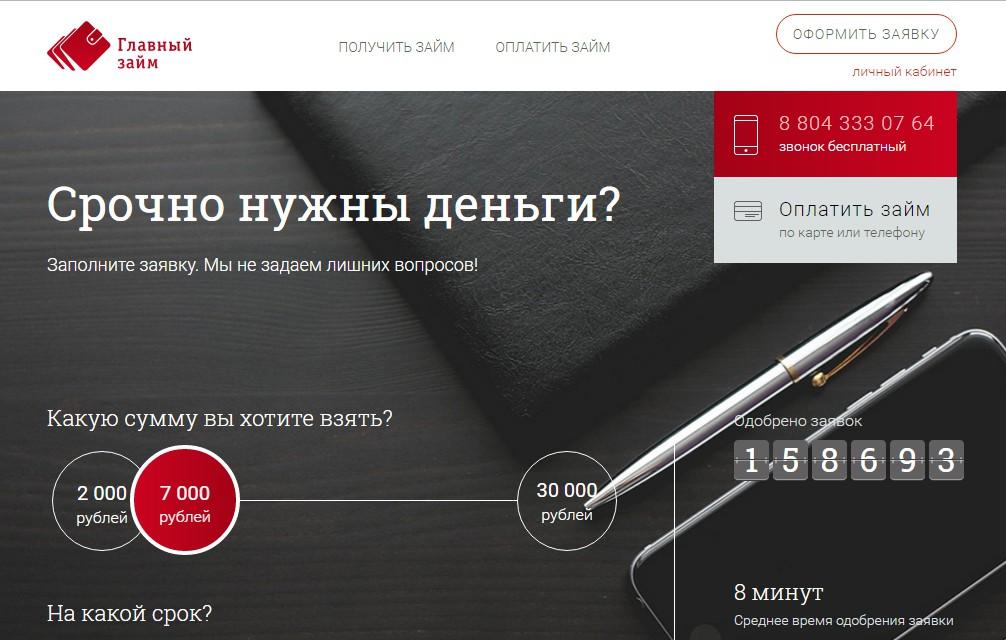 Онлайн-кредит - Альфа-Банк в