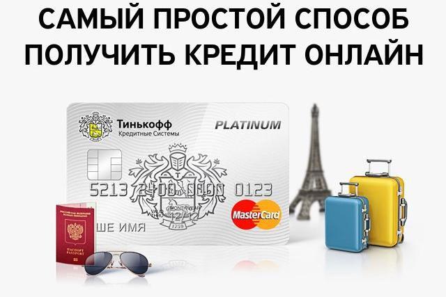 шерстяное кредитные карты в чите онлайн заявка комфорт даже
