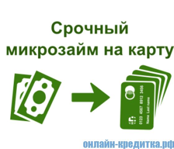 микрокредит на карту онлайн быстро подоконники; Решетки окна