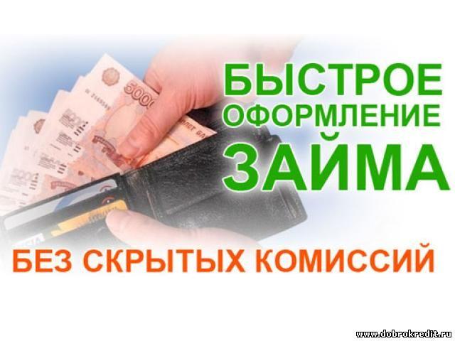 банка, где можно взять кредит по паспорту