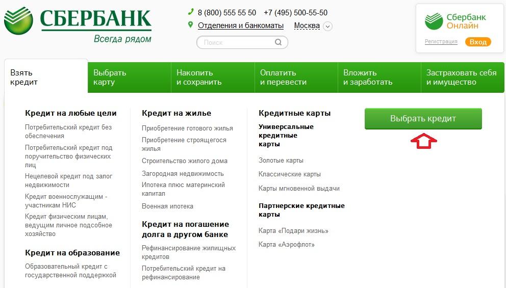 Кредит онлайн на карту в Украине всего за 7 минут от