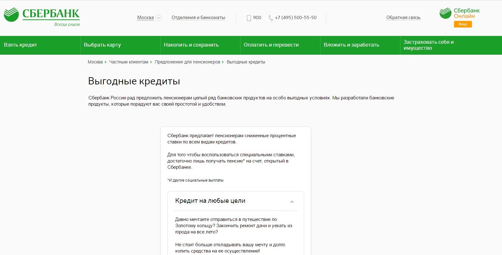 Кредит быстрый до 30000 - Официальный сайт