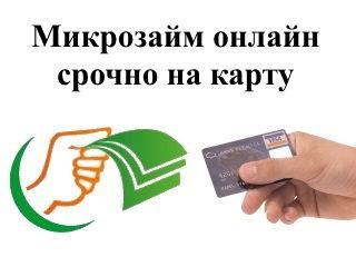 Частный займ в ставрополе срочно взять займ без посещения офиса