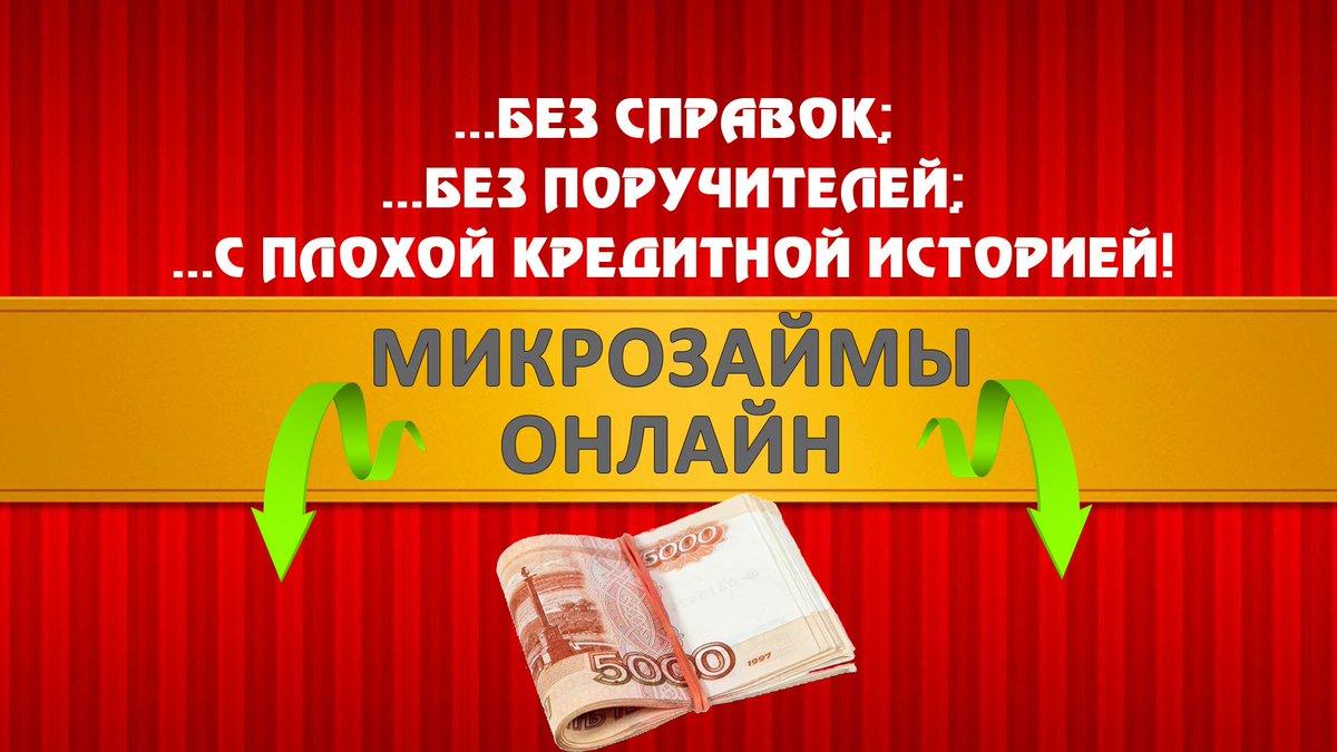 Кредиты банков под залог ПТС в Екатеринбурге и займы под