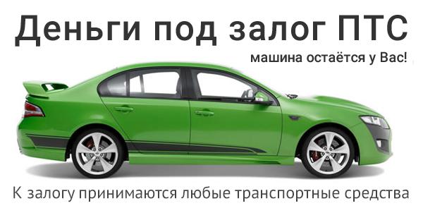 Кредиты под залог ПТС - creditbankonlineru