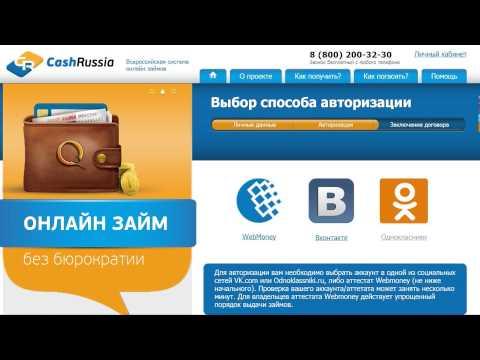 Онлайн займ на киви кошелек с одобрением потребительский кредит без поручителей 16