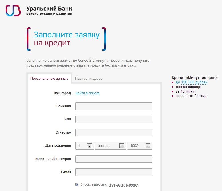 Кредит онлайн в Украине: наличными, на карту Без отказа